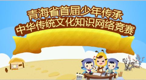 2017年青海省传统文化知识竞赛