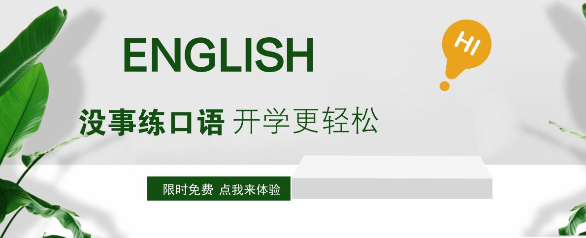 习习向上口语软件